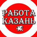 Аватарка канала @Rabota_Kazan_116
